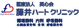 藤井ハートクリニック|安城市安城町の循環器科 内科 呼吸器科 心臓血管外科 外科 呼吸器外科