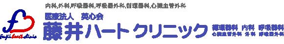 藤井ハートクリニック | 安城市安城町の循環器科 内科 呼吸器科 心臓血管外科 外科 呼吸器外科